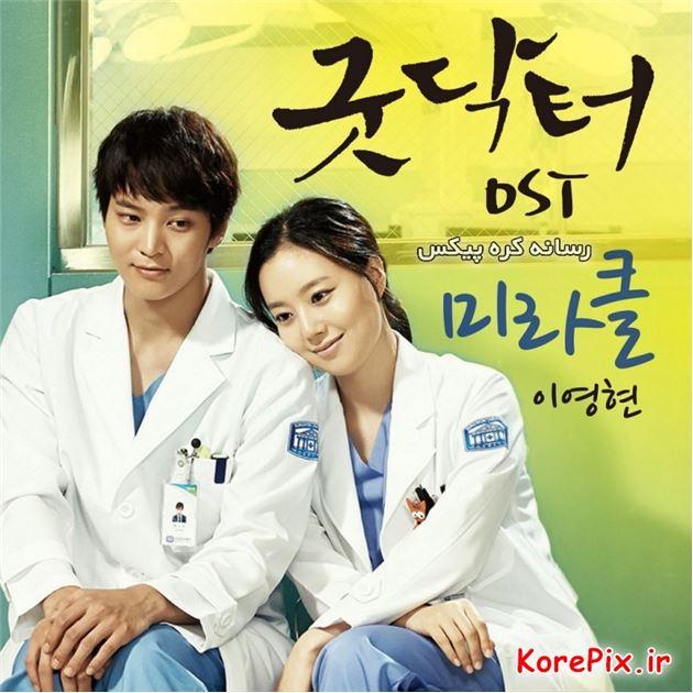 سریال کره ای جدید آقای دکتر بزودی از شبکه دو سیما