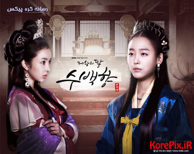 سریال کره ای جدید دختر امپراطور بزودی از شبکه پنج سیما