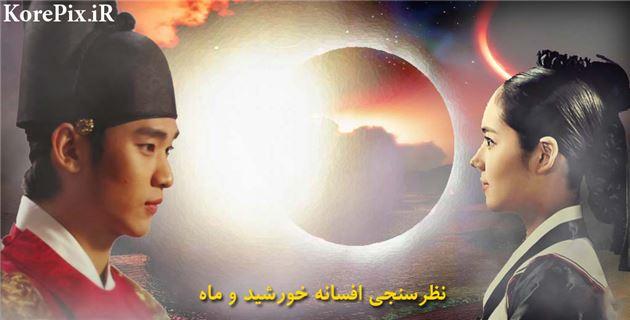 نظرسنجی سریال کره ای افسانه خورشید و ماه