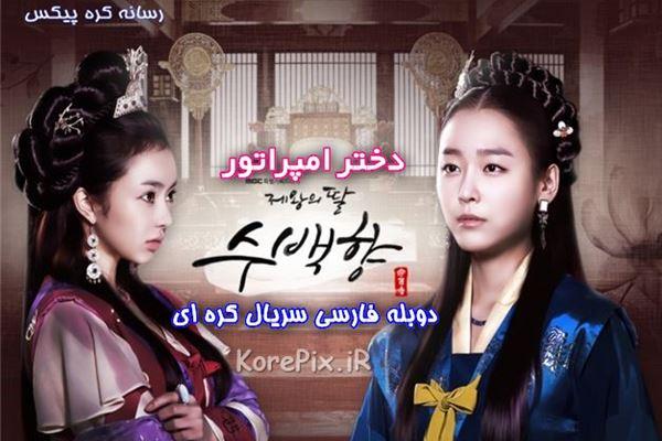 دانلود دوبله پارسی سریال دختر امپراطور