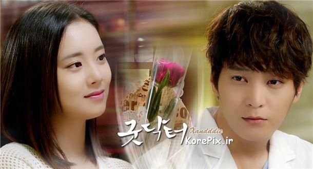 عکس های عاشقانه چا یون سئو و پارک شی اون در سریال آقای دکتر