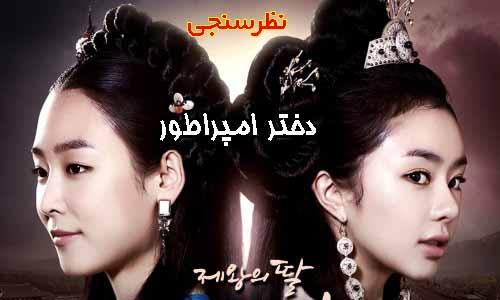 نظرسنجی سریال دختر امپراطور