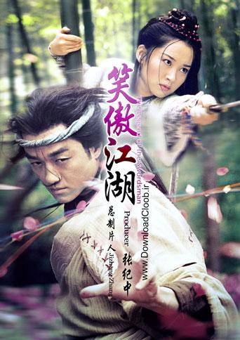 سریال چینی افسانه شجاعان (شبکه نمایش)