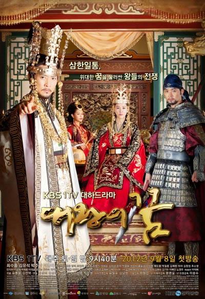 دانلود سریال کره ای رویای پادشاه The Kings Dream 2013 با زیرنویس فارسی