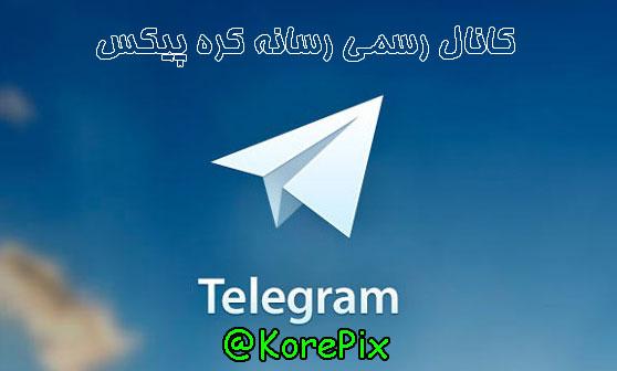 کانال جدید تلگرام کره پیکس راه اندازی شد