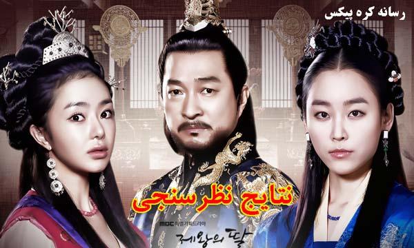 نتایج نظرسنجی بهترین بازیگر سریال دختر امپراطور